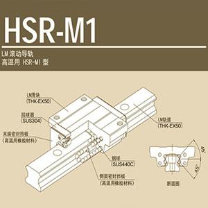 专为高温环境设计的直线导轨--日本THK-HSR-M1