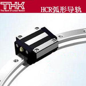 THK-HCR型滚动导轨、R型圆弧滚动导轨、LM轨道导轨