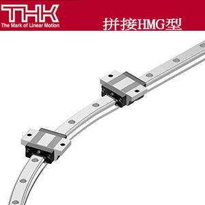 日本THK直曲滚动导轨HMG型、自由拼接导轨、工厂生产线用导轨