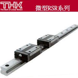 日本THK-RSR型精密级导轨、微型导轨滑块、微小型线性滑轨