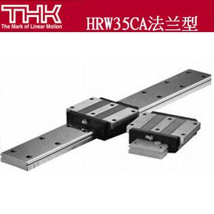 进口日本THK直线导轨、HRW35CA、超重载荷直线导轨、法兰导轨滑块