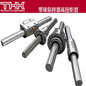 日本THK带保持器\高扭矩滚珠花键、LBS、LBST、LBF、LBR、LBH