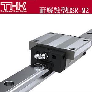 THK耐腐蚀性导轨\HSR-15M2A\HSR-25M2A\抗腐蚀导轨滑块