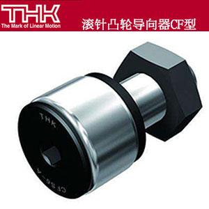 THK滚针凸轮导向器\CF5\CF24\滚针轴承\机床刀具更换装置