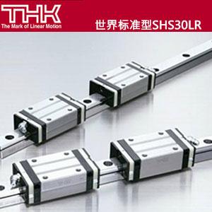 进口THK导轨\世界标准型导轨\SHS30LR\加长滑轨滑块\窄幅型导轨