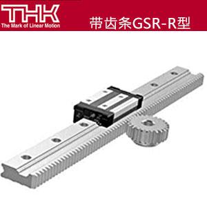THK齿条导轨\GSR30T-R\可分离型导轨\齿条滑轨