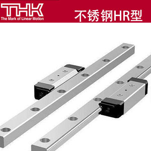 THK-HR系列可分离型滑轨\不锈钢导轨\抗氧化滑块