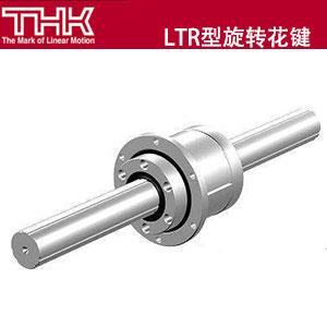 THK-LTR型旋转花键\高刚型花键