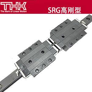 日本THK直线导轨SRG系列