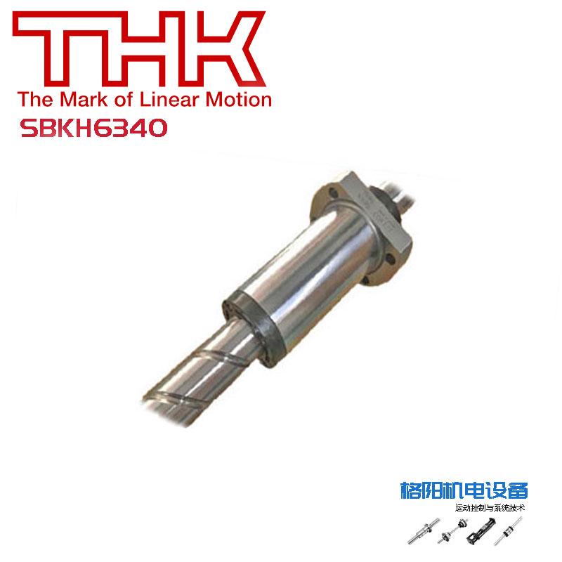 THK丝杠、高速丝杆、SBKH6340