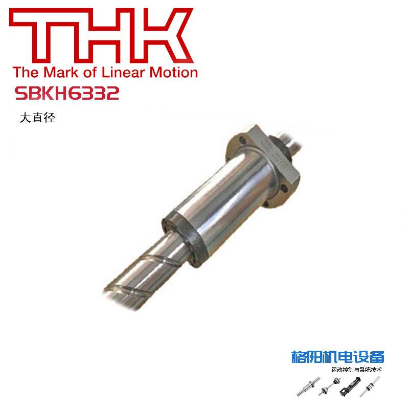 THK大型机床丝杆、SBKH6332