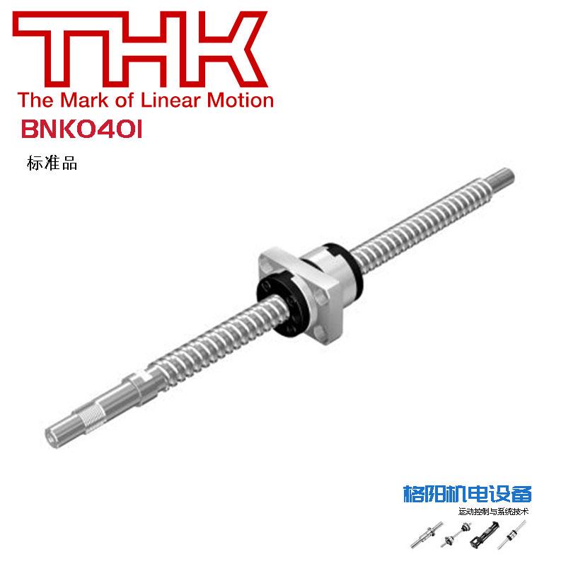 THK丝杆,标准轴端加工品,BNK0401