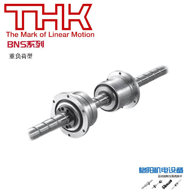 THK-BNS重负荷型滚珠丝杠滚珠花键