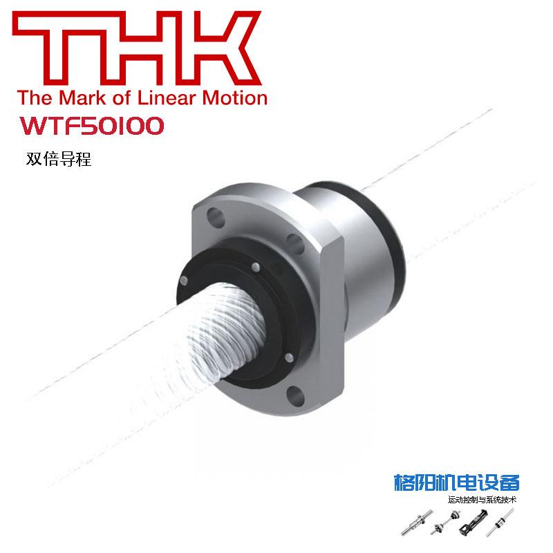 THK高导程丝杠\双倍导程滚珠丝杆\WTFR50100