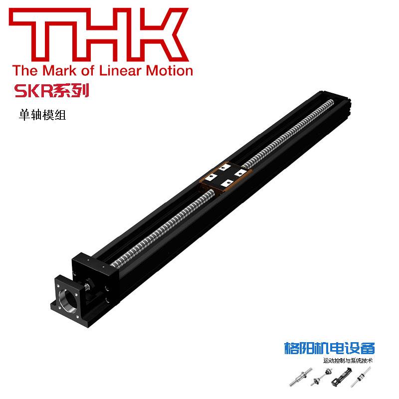 日本THK-KR系列LM智能组合导轨\SKR模组\滚珠丝杆模组