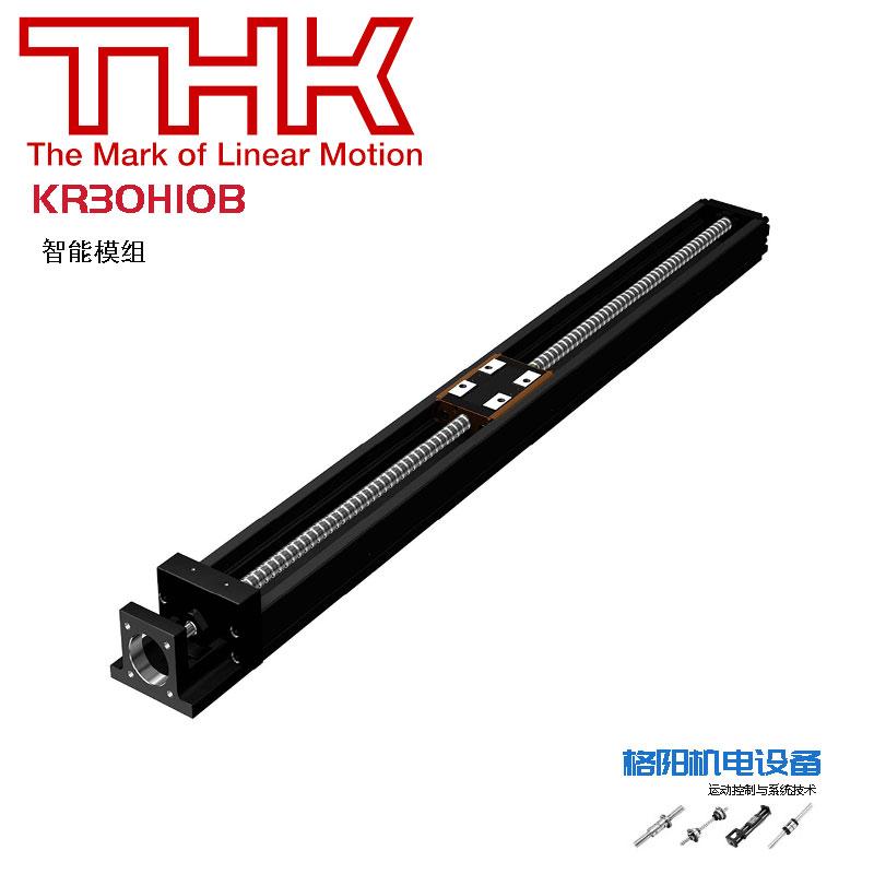 日本THK智能组合滚动导轨模组KR30H10B、精密线性滑台