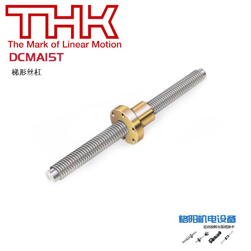 THK丝杆\高速梯形丝杠\DCMA15T