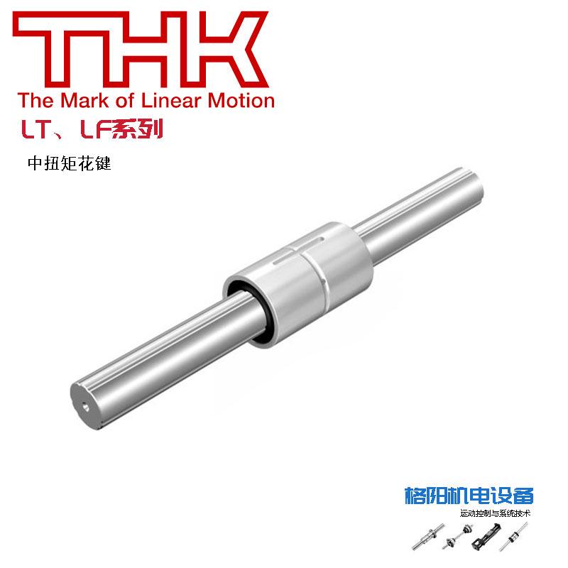 THK中扭矩型滚珠花键、滚珠花键轴、LF法兰型、LT圆筒型