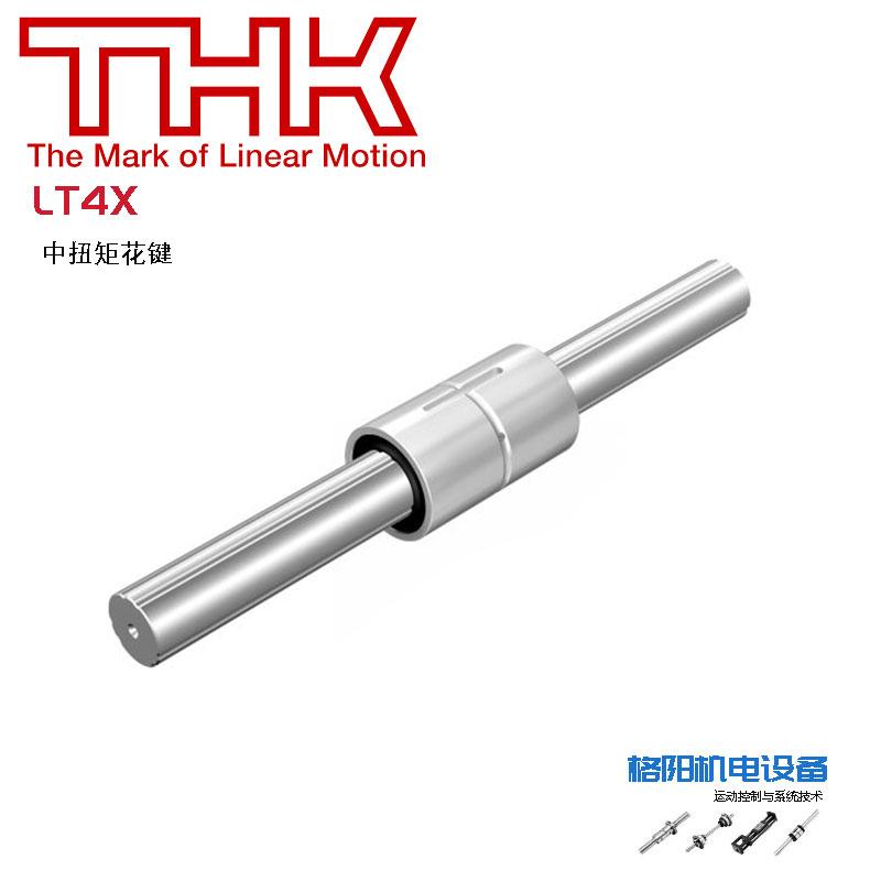 THK直线轴、花键、LT4X