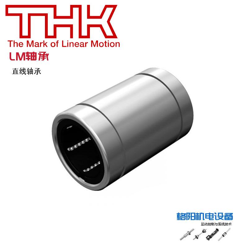 THK直线轴承、标准型LM轴承、高精密直线轴承