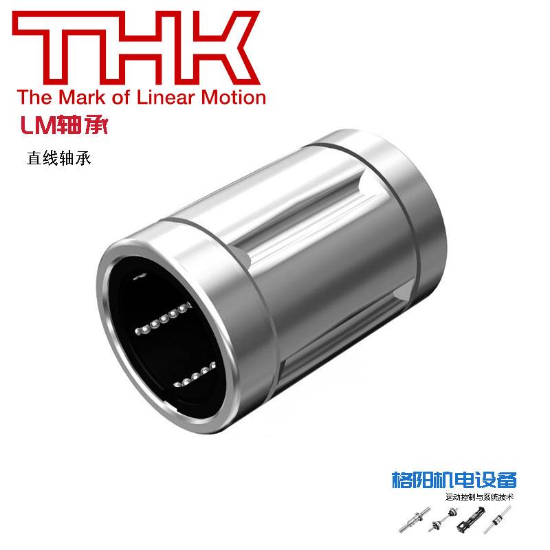 THK直线轴承、THK-LG导向滚珠套、滚珠导套轴承