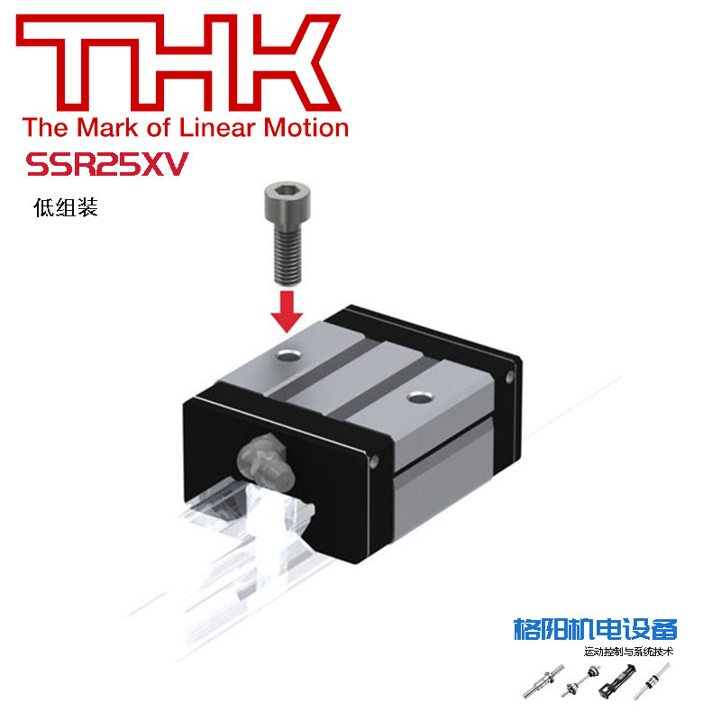 THK低组装直线导轨SSR25XV缩短型滑块