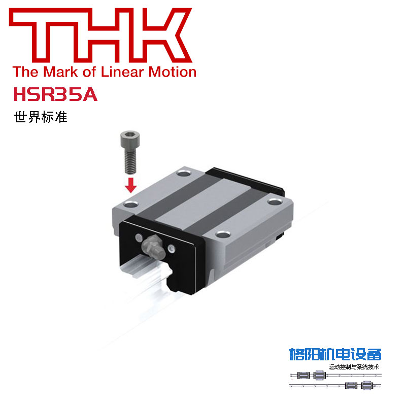HSR35A