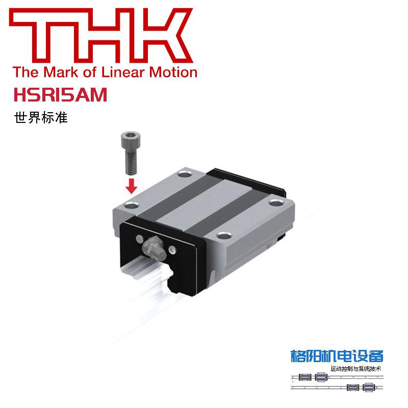 THK高组装直线导轨HSR-15AM