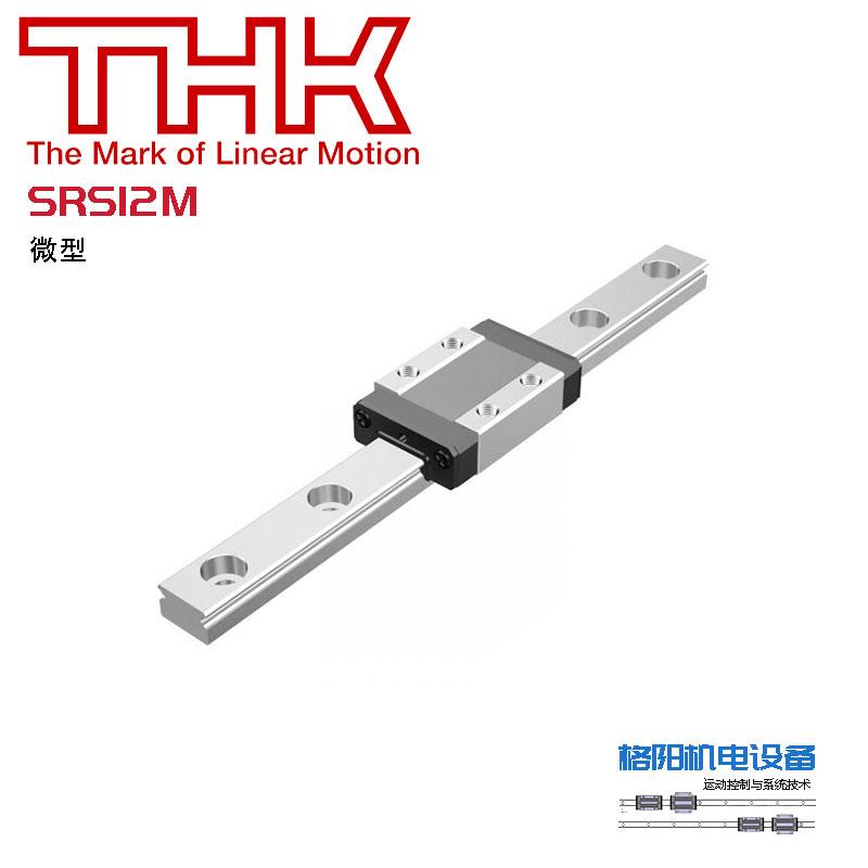 THK微型导轨\自润滑滑轨\SRS12M\小型滑块