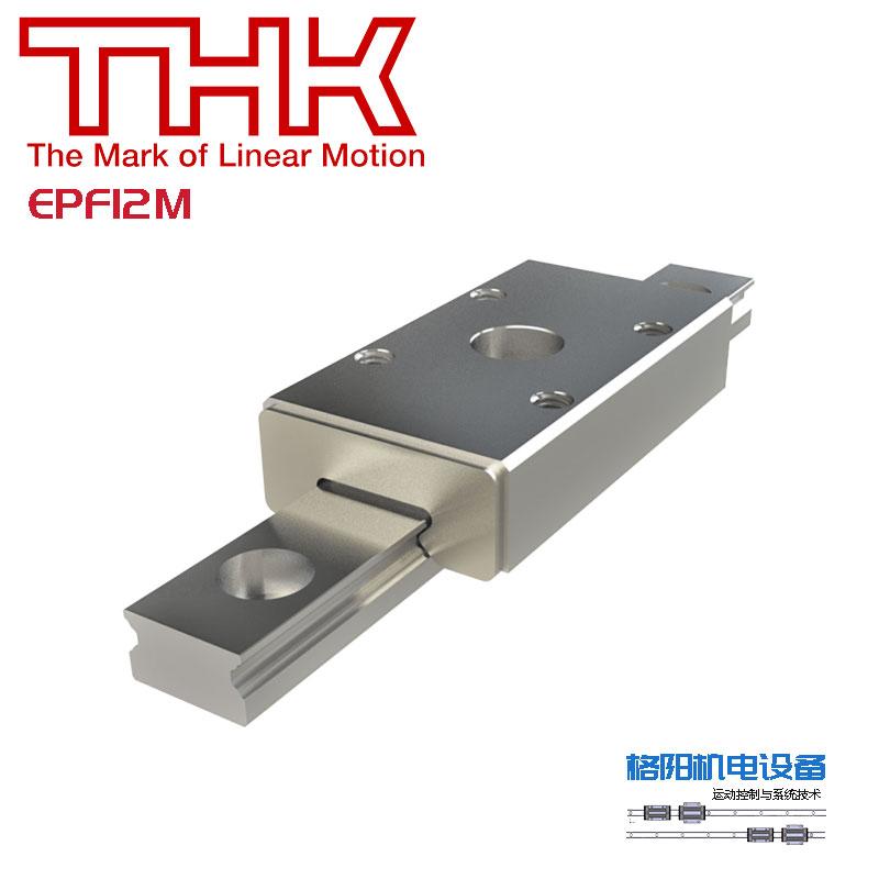 THK导轨、EPF12M
