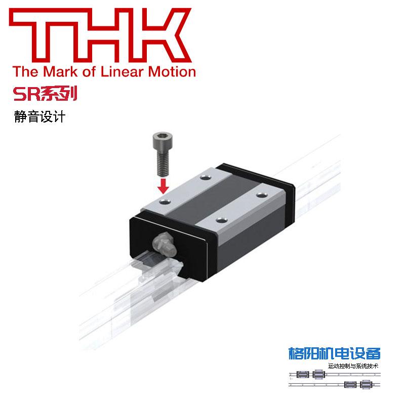 日本THK-SR系列滚动导轨
