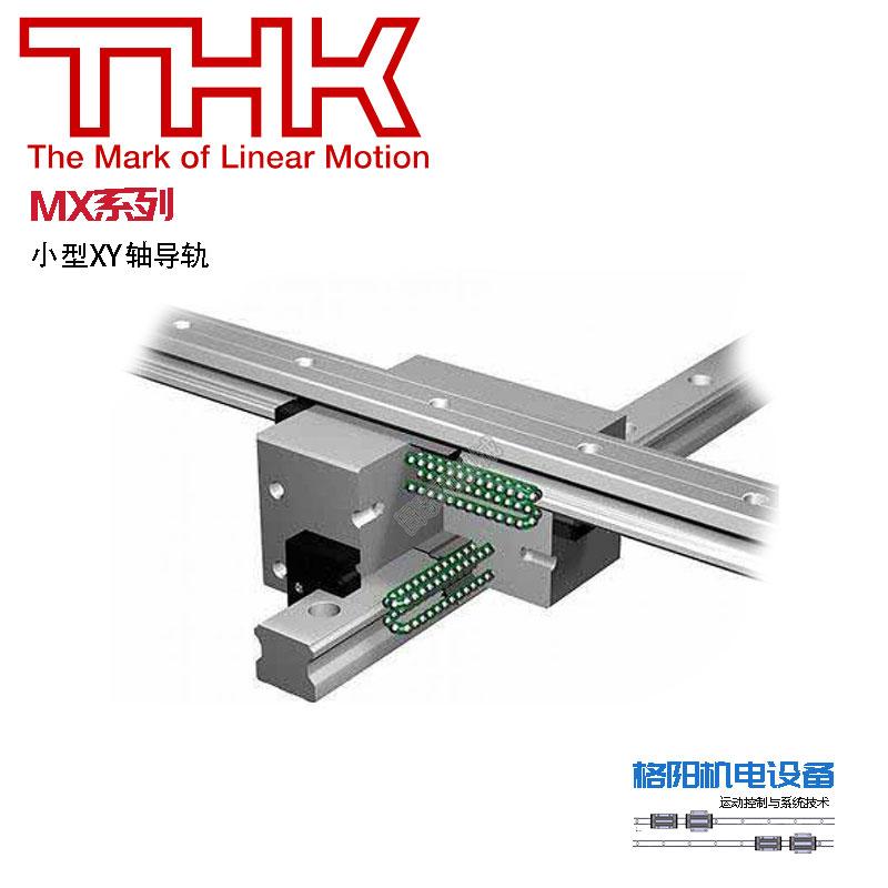 THK-MX型微型双维一体式LM滚到导轨,微型交叉导轨
