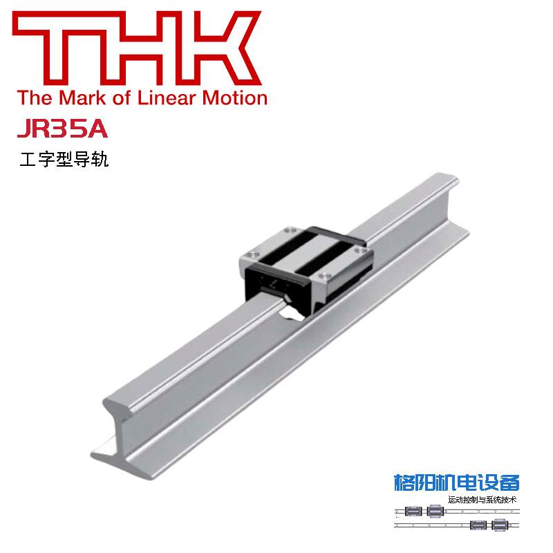 THK-JR35A