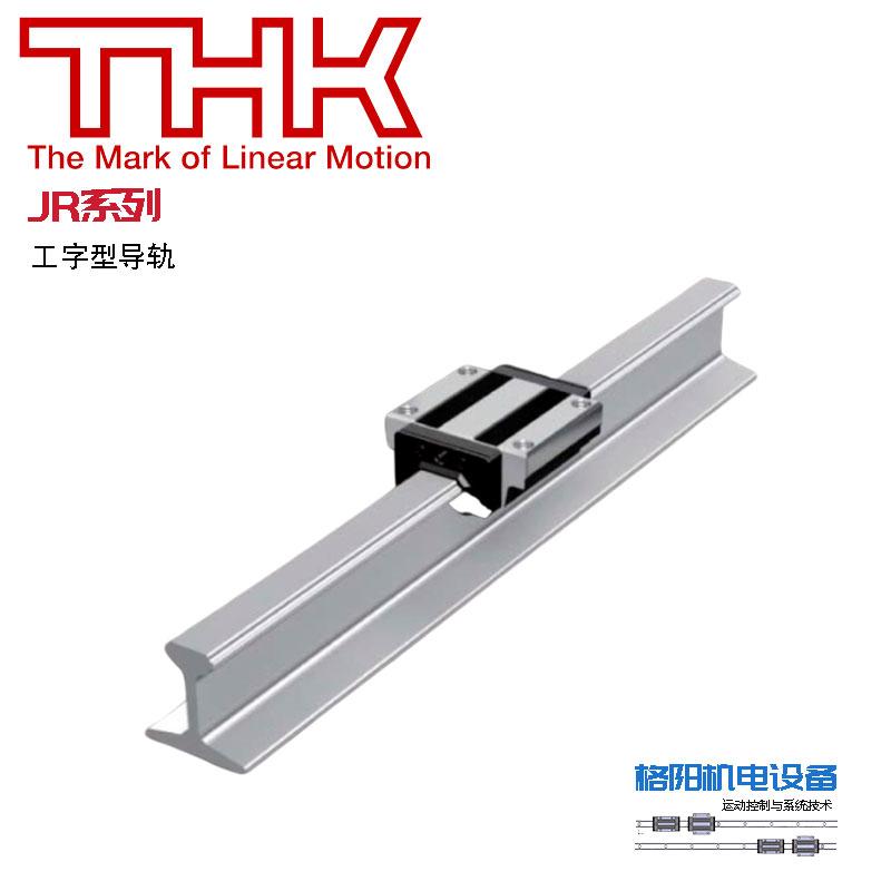 THK LM滚动导轨、THK-JR系列直线滚动导轨、THK滚动滑块