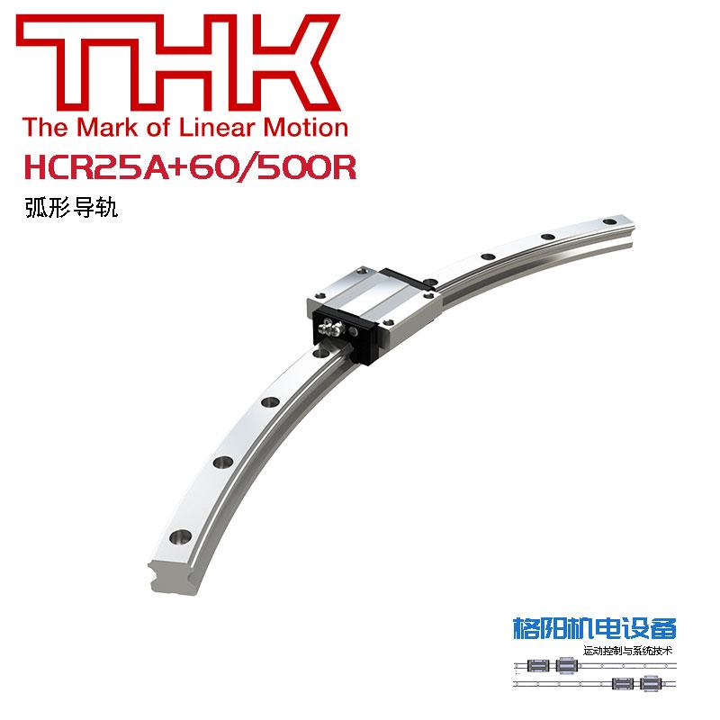 HCR25A+60/500R