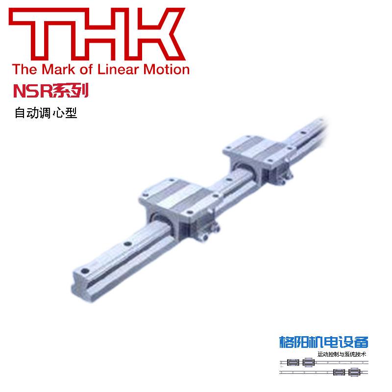 NSR-TBC