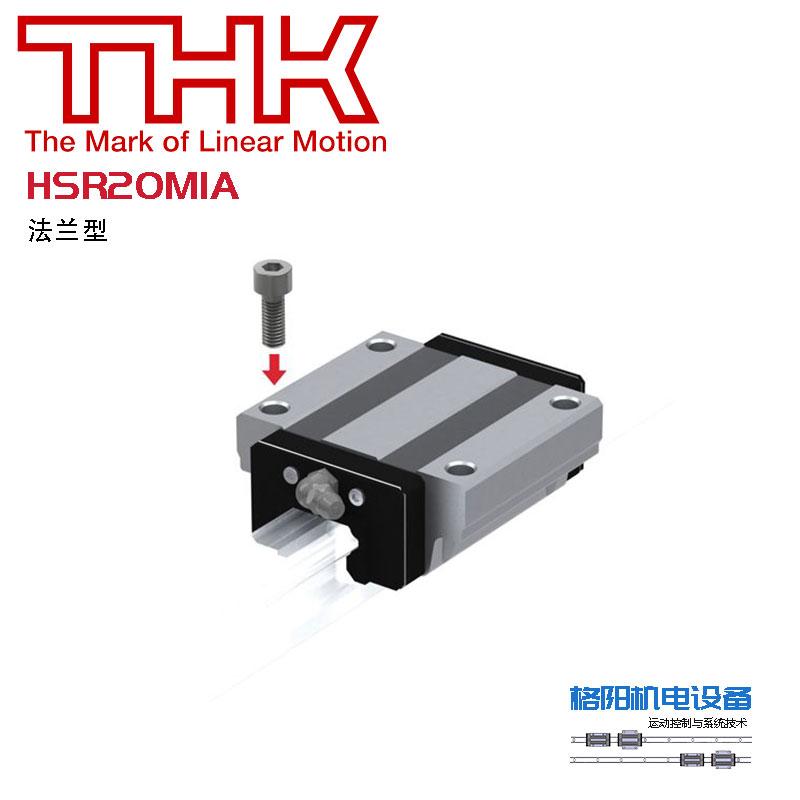 THK导轨、精密滑块、HSR20M1A