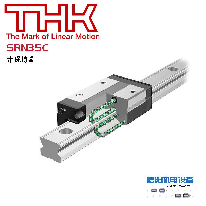 SRN35C