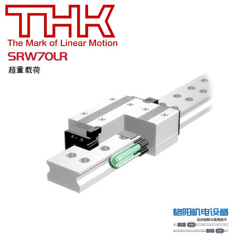 THK宽幅型导轨\超重载荷滑块\SRW70LR\重型设备专用