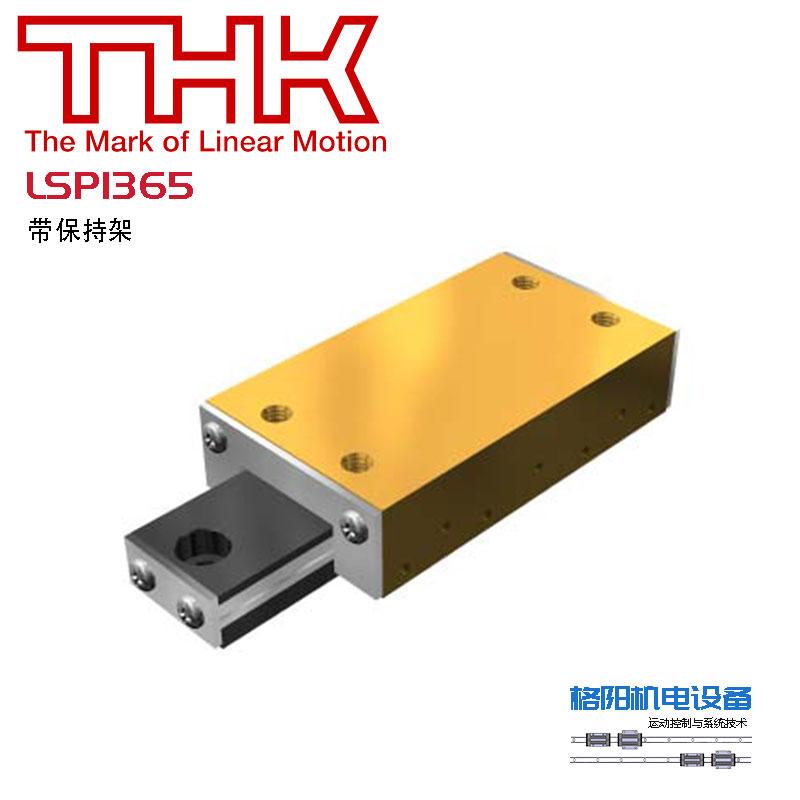 直线滚动单元、不锈钢滑块、LSP1365