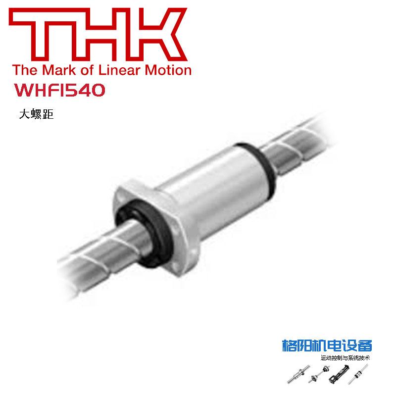 thk高速丝杆、大螺距丝杠、WHF1540