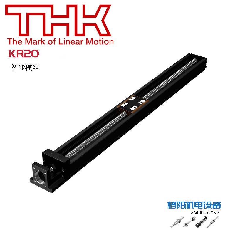 THK模组、智能组合单元、单轴机器人、KR20