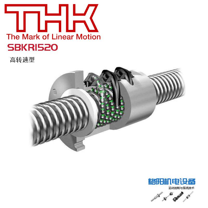 THK丝杆、高导程丝杠、SBK1520