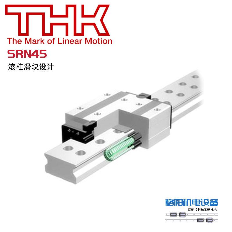 THK重负荷导轨,滚柱式滑块、SRN45