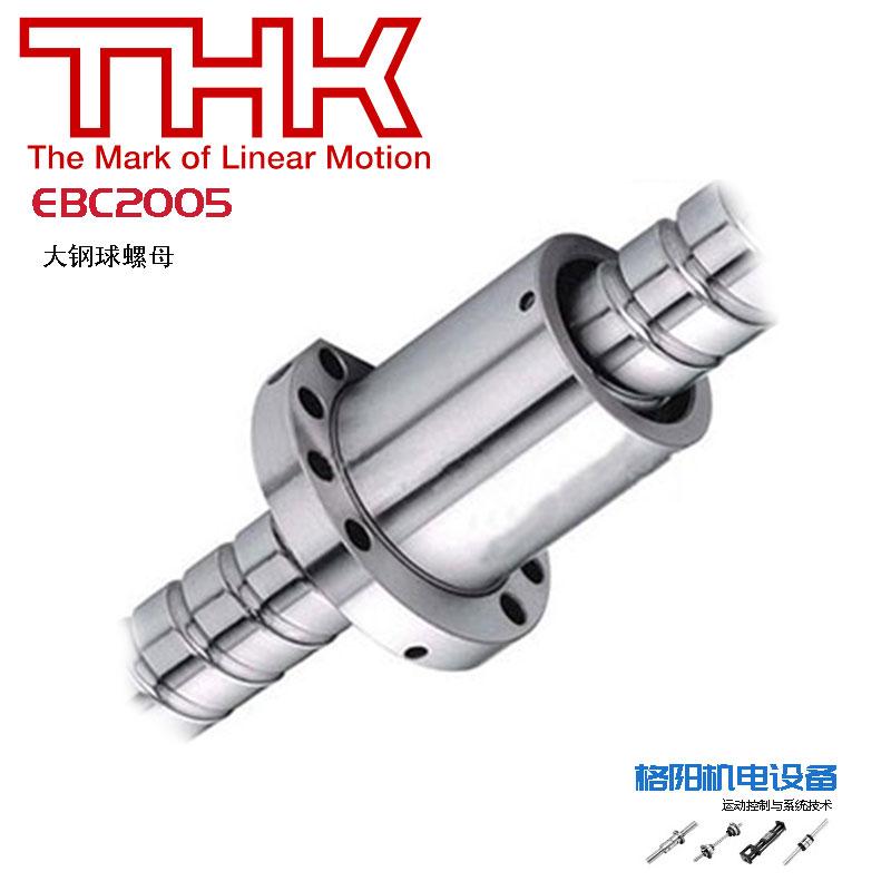 THK大滚珠螺杆、高负载丝杠、EBC2005