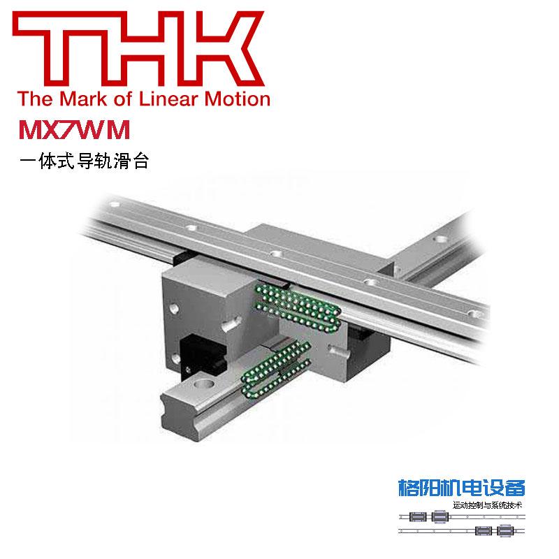THK直线导轨、XY轴平台、MX7WM、一体式滑台