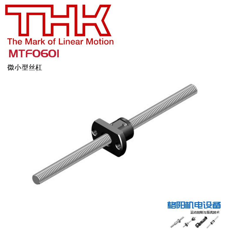 THK丝杆、微型丝杠、MTF0601、半导体设备螺杆