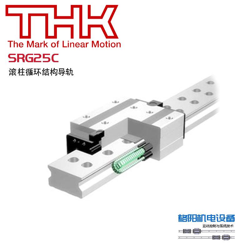 日本THK直线滑轨、滚柱滑块、SRG25C、磨床导轨