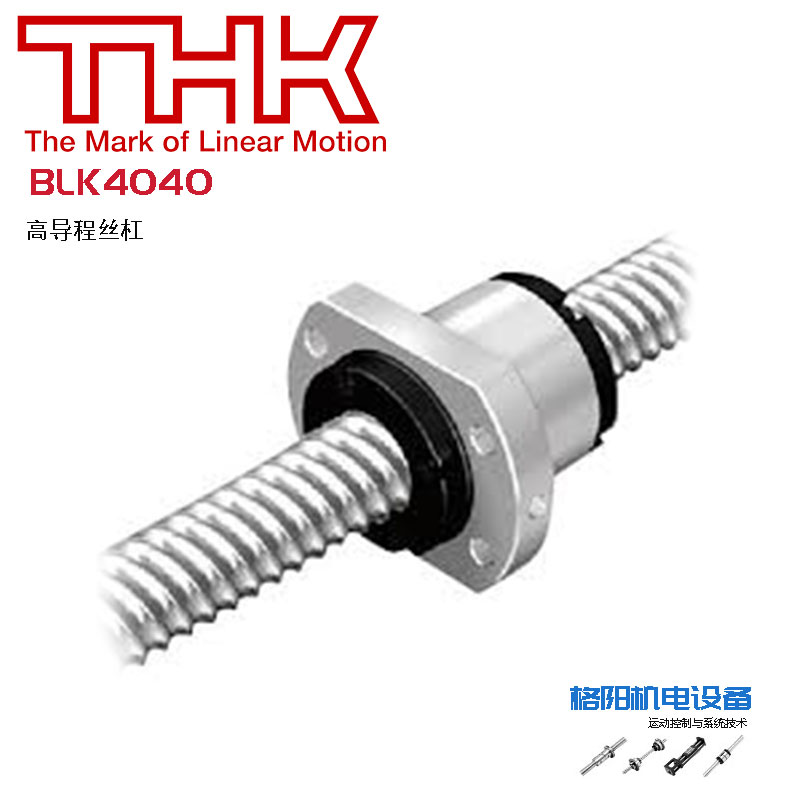 THK丝杆、高导程丝杠、BLK4040、轧制级C7精度