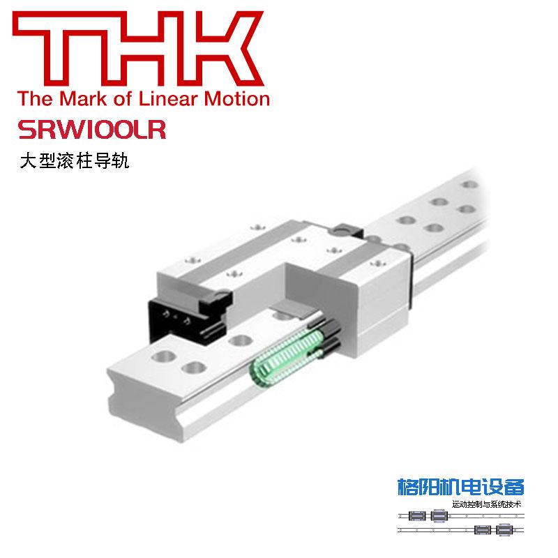 THK直线导轨、滚柱滑块、SRW100LR、重型磨床导轨